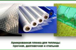 виды полиэтиленовой упаковочной пленки