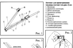 """Устройство и инструкция по сборке автомата для проветривания теплицы """"Дуся-Сан""""."""
